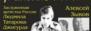 Райские яблоки | Музыкальный спектакль, посвященный Владимиру Высоцкому