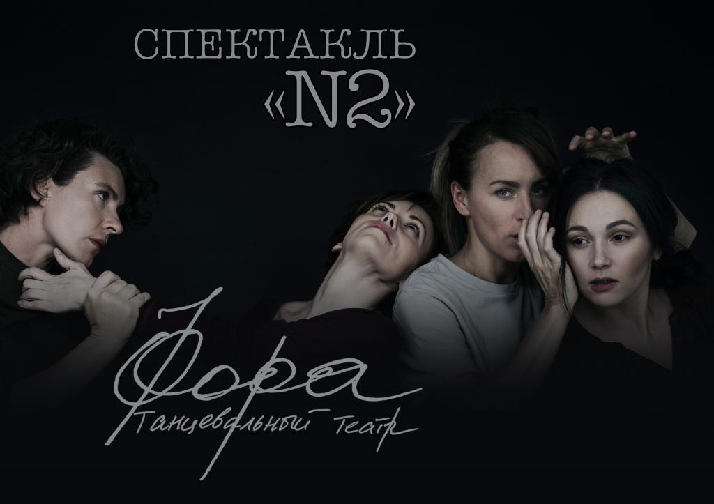 Танцевальный театр Фора | Спектакль