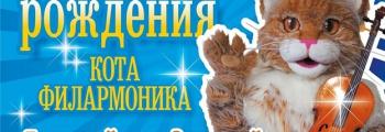 День рождения Кота Филармоника