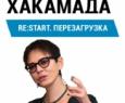 Ирина Хакамада | Новый мастер-класс