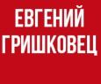 Евгений Гришковец | Предисловие к роману