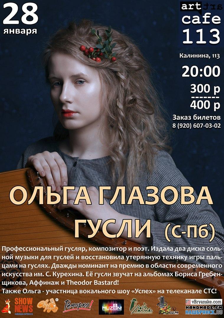 Ольга Глазова