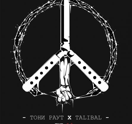 Тони Раут и Талибал