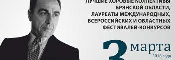 Областные хоровые ассамблеи им. М.И. Блантера