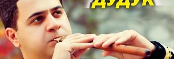Дживан Гаспарян (младший) | Легендарный дудук