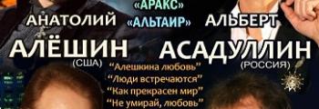 Легенды ВИА 70х-80х | Асадуллин, Алешин, Бергер, Березинский