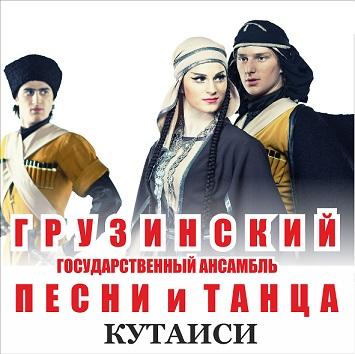 КУТАИСИ | Ансамбль песни и танца