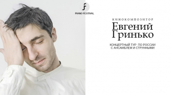 Евгений Гринько