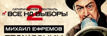 Михаил Ефремов | ГРАЖДАНИН ПОЭТ