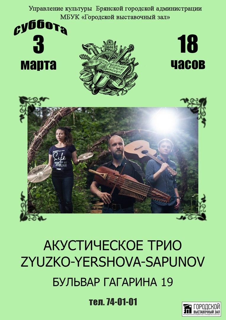 ZYUZKO~YERSHOVA~SAPUNOV