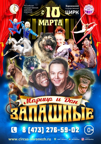 Купить билет в цирк воронеж запашные афиша губернского театра на октябрь