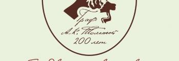 Мини-выставка к 200-летию со дня рождения А.К. Толстого