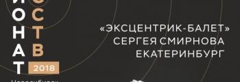 Эксцентрик-балет С. Смирнова