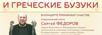 БРЯНСКИЙ ГОРОДСКОЙ ОРКЕСТР НАРОДНЫХ ИНСТРУМЕНТОВ