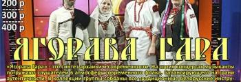 ЯГОРАВА ГАРА