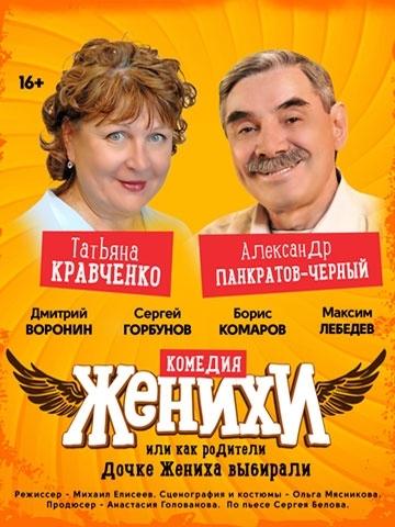 абаканский драматический театр афиша