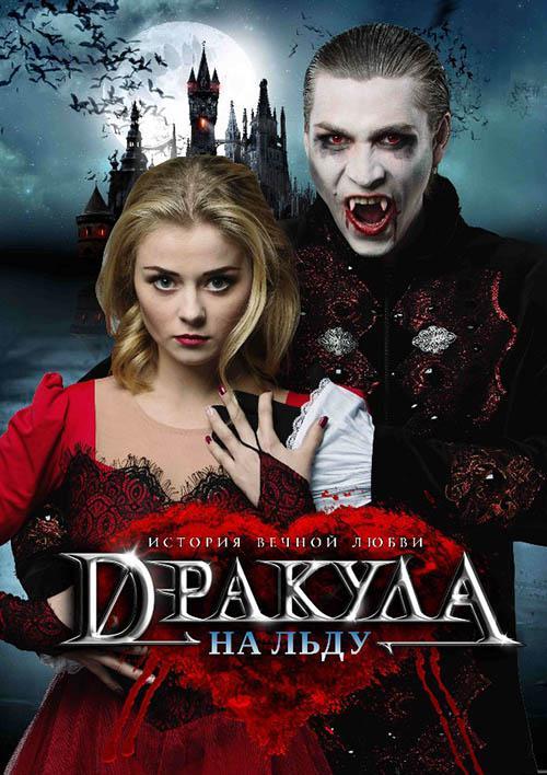 Дракула история любви что происходит гадание онлайн