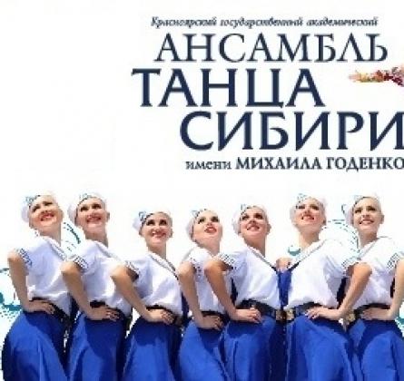 Ансамбль танца Сибири им. М. Годенко