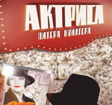 Актриса