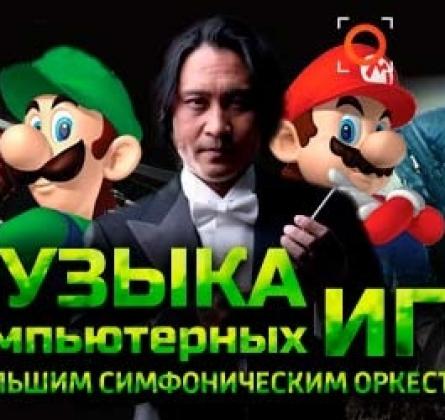 Game Symphony by Kenichi Shimura