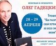 Олег Гадецкий | Внутренняя сила или Как раскрыть свой потенциал во всех сферах жизни