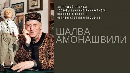 Амонашвили Шалва   Основы гуманно-личностного подхода к детям в образовательном процессе