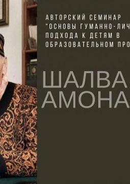 Амонашвили Шалва | Основы гуманно-личностного подхода к детям в образовательном процессе