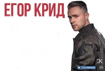 Билеты на концерт крида в ростове на дону афиши кино советских