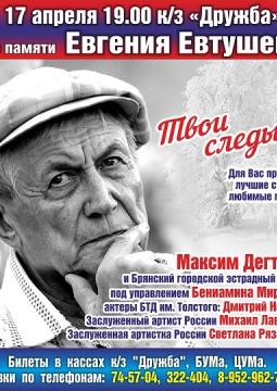 Вечер памяти Евгения Евтушенко   Твои следы…