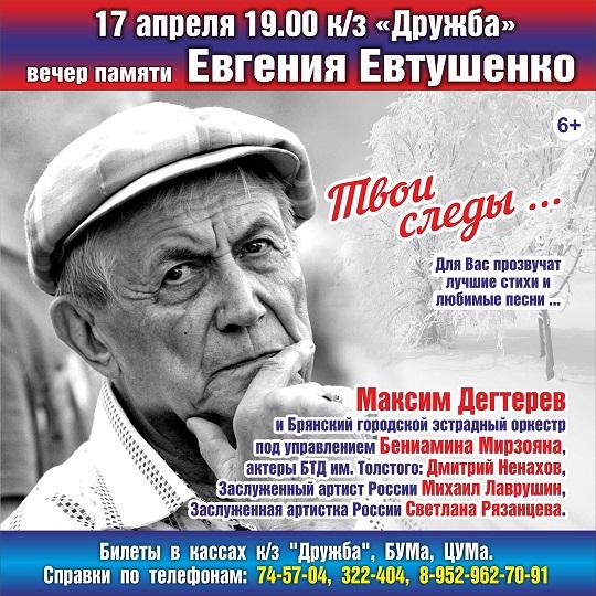 Вечер памяти Евгения Евтушенко | Твои следы…