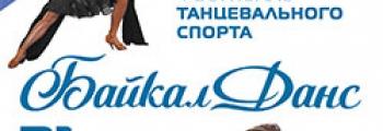 Байкал-данс