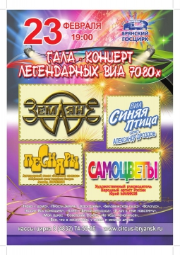 ВИА 70-80-х