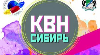 КВН - Сибирь