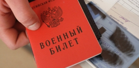 В Госдуму внесли проект о замене военных билетов на электронные карты