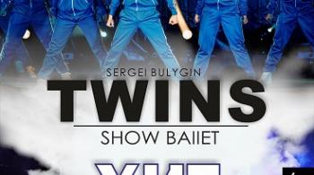 TWINS BALLET   шоу ХИТ
