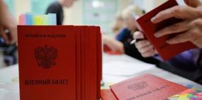 В Госдуме одобрили проект об отправке призывникам повестки заказным письмом