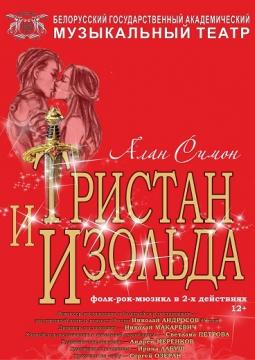 Тристан и Изольда | фолк-рок-мюзикл