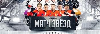 МАТЧ ЗВЕЗД | Хоккей