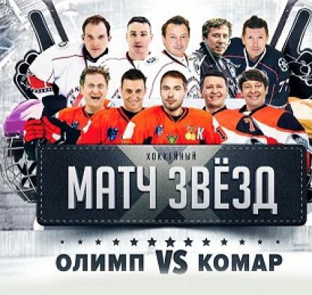 МАТЧ ЗВЕЗД   Хоккей