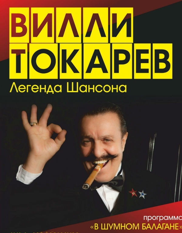 Цена билета на концерт вилли токарева купить билеты в кассе театра маяковского