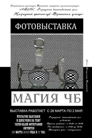Магия ЧБ | выставка