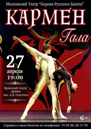 Кармен-гала | балет