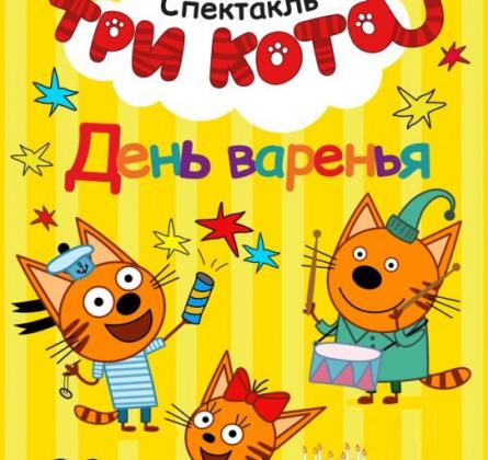 Три кота | День варенья