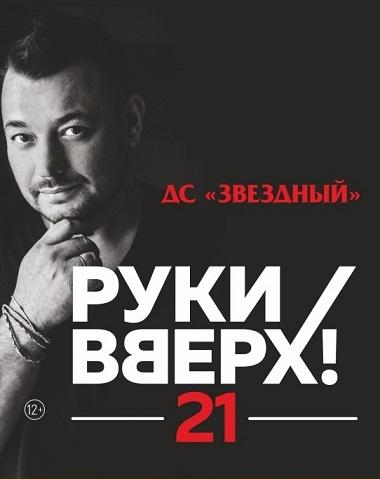 Купить билеты на концерт группы руки вверх концерты в украине афиша 2016