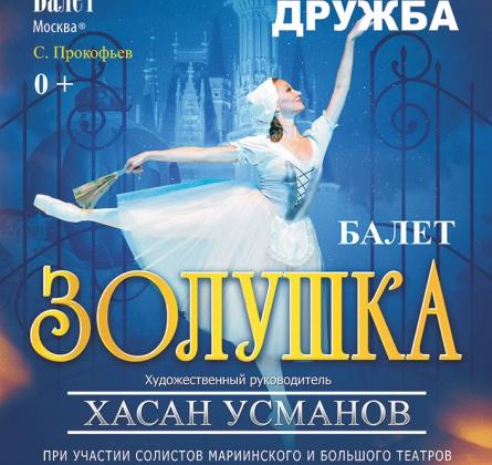 ЗОЛУШКА | Балет
