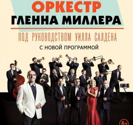 Афиша концертов в калининграде на ноябрь афиша темрюк театр