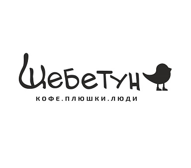 Щебетун