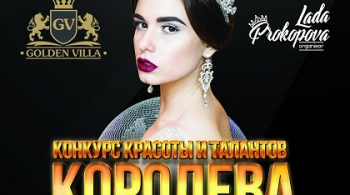 Королева Краснодара