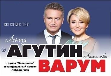Афиша агутин его концерты кино сортавала афиша