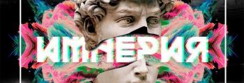Империя | Театр танца АПЛАС